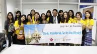 """คณะนักศึกษาจาก Seoul Women's University ประเทศเกาหลี ทำกิจกรรม """"World Culurs Experience : Thailand"""" โดยศึกษาดูงาน มหาวิทยาลัยเทคโนโลยีราชมงคลธัญบุรี และเข้าเยี่ยมชมคณะเทคโนโลยีการเกษตร ตามสาขาต่างๆ วันที่ 13 กรกฎาคม 2555 ซึ่งเป็นกิจกรรมที่เป็นไปตามความร่วมมือและเป็นประโยชน์ที่นักศึกษาจะได้ทำงานร่วมกัน แลกเปลี่ยนแนวคิดวัฒนธรรมเป็นการเปิดโลกทัศน์สู่สากล"""