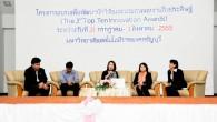 โครงการอบรมเพื่อพัฒนานักวิจัยและประกวดผลงานสิ่งประดิษฐ์ (The 3th Top Ten Innovation Awards) ระหว่างวันที่ 31 กรกฎาคม-1 สิงหาคม 2555 มหาวิทยาลัยเทคโนโลยีราชมงคลธัญบุรี