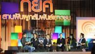 """มหาวิทยาลัยเทคโนโลยีราชมงคล(มทร.)ธัญบุรี ร่วมกับ กรมประชาสัมพันธ์ โดยสถานีวิทยุกระจายเสียงแห่งประเทศไทย(สวท.) จัดกิจกรรม """"กยศ.สานฝันผูกสัมพันธ์เยาวชน ปี 2555"""" เพื่อประชาสัมพันธ์ข้อมูลข่าวสารที่ถูกต้อง รวมถึงปลูกจิตสำนึกให้นักศึกษาตระหนักและเห็นความสำคัญของการชำระหนี้คืนกองทุนฯ ณ หอประชุม มทร.ธัญบุรี"""