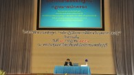 """รศ.ดร.ประเสริฐ ปิ่นปฐมรัฐ อธิการบดีมหาวิทยาลัยเทคโนโลยีราชมงคล(มทร.)ธัญบุรี เป็นประธานในพิธีเปิดโครงการฝึกอบรมหลักสูตร """"หลักปฏิบัติราชการที่ดีสำหรับบุคลากรของรัฐ"""" โดยมี รศ.มานิตย์ จุมปา เป็นวิทยากร ณ หอประชุม มทร.ธัญบุรี  ภาพถ่ายโดย : กองประชาสัมพันธ์ มหาวิทยาลัยเทคโนโลยีราชมงคลธัญบุรี จัดทำอัลบั้มภาพโดย : งานพัฒนาและเผยแพร่ข้อมูลเว็บไซต์ สำนักวิทยบริการและเทคโนโลยีสารสนเทศ มทร.ธัญบุรี"""