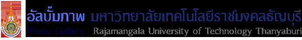 อัลบั้มภาพ มหาวิทยาลัยเทคโนโลยีราชมงคลธัญบุรี