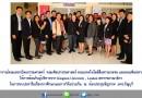 หารือเรื่องการศึกษาและการวิจัยร่วมกับ Kingston University