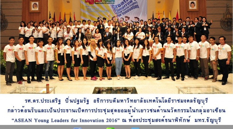 ASEAN Young Leaders for Innovation 2016