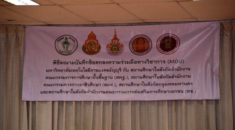 พิธีลงนามบันทึกข้อตกลงความร่วมมือทางวิชาการ(MOU) วันที่ 15 มีนาคม 2561