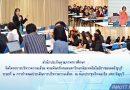 บริหารความเสี่ยง – สำนักประกันคุณภาพการศึกษา จัดโครงการบริหารความเสี่ยงตามพันธกิจของมทร.ธัญบุรี เมื่อวันที่ 26 มีนาคม 2561