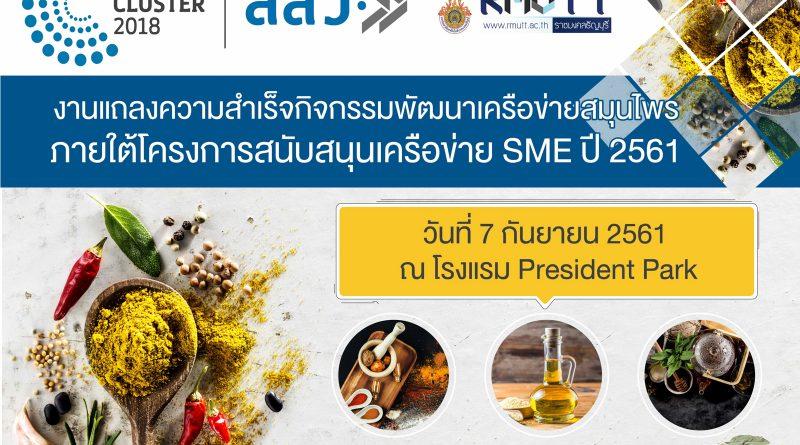 ภาพบรรยากาศ งานแถงความสำเร็จกิจกรรมพัฒนาเครือสมุนไพร SME ปี 2561