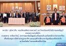 ผศ.อริยา  สุอังควาทิน  คณบดีคณะศิลปกรรมศาสตร์ลงนามความร่วมมือกับ ประธานสมาพันธ์อัญมณี เครื่องประดับและโลหะมีค่าแห่งประเทศไทย เมื่อวันที่ 28 พ.ค. 61