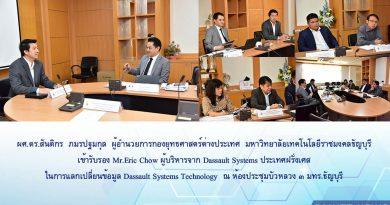 การแลกเปลี่ยนข้อมูล Dassault Systems Technology