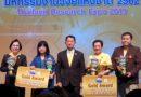 """ผศ.ดร.สิริแข พงษ์สวัสดิ์ รองอธิการบดีมทร.ธัญบุรี รับถ้วยรางวัล Gold Award พร้อมโล่เกียรติยศ ในงาน """"มหกรรมงานวิจัยแห่งชาติ 2562 (Thailand Research Expo 2019)"""""""
