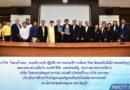 นายวิรัช  โหตระไวศยะ  รองอธิการบดี ปฏิบัติราชการแทนอธิการบดีมทร.ธัญบุรี ลงนามวิจัยกัญชาทางการแพทย์กับบริษัท โรงงานเภสัชอุตสาหกรรม เจเอสพี (ประเทศไทย) จำกัด (มหาชน)