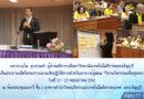 """ผศ.ดร.มโน สุวรรณคำ ผู้ช่วยอธิการบดีมทร.ธัญบุรี เป็นประธานเปิดโครงการอบรมเชิงปฏิบัติการสำหรับอาจารย์ผู้สอน """"วิชานวัตกรรมเพื่อชุมชน"""" เมื่อวันที่ 22 – 25 พฤษภาคม 2562"""