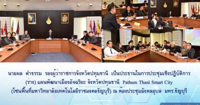 นายผล ดำธรรม รองผู้ว่าราชการจังหวัดปทุมธานีประชุมเชิงปฏิบัติการ (ร่าง) แผนพัฒนาเมืองอัจฉริยะ