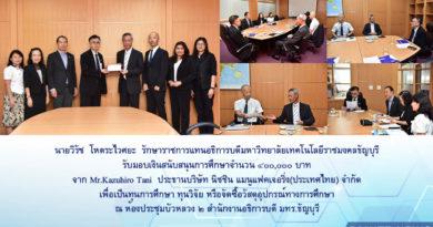 นายวิรัช โหตระไวศยะ รักษาราชการแทนอธิการบดี มทร.ธัญบุรี รับมอบเงินสนับสนุนการศึกษาจาก Mr.Kazuhiro Tani ประธานบริษัท นิชชิน แมนูแฟคเจอริ่ง(ประเทศไทย) จำกัด