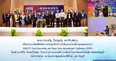 รศ.ดร.ประเสริฐ ปิ่นปฐมรัฐ สมาชิกวุฒิสภา เปิดการประชุมวิชาการระดับนานาชาติด้านเกษตรอาหาร RMUTT Food Innovation and Smart farm International Conference (FISF)