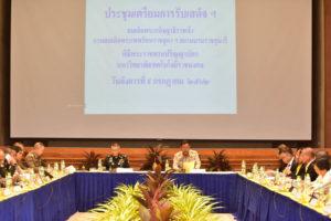 การประชุมเตรียมการรับเสด็จ ฯ สมเด็จพระกนิษฐาธิราชเจ้า กรมสมเด็จพระเทพรัตนราชสุดา ฯ สยามบรมราชกุมารี ในงานพิธีพระราชทานปริญญาบัตร มหาวิทยาลัยเทคโนโลยีราชมงคล
