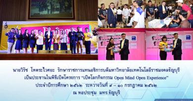 """นายวิรัช โหตระไวศยะ รักษาราชการแทนอธิการบดี มทร.ธัญบุรี เปิดโครงการ """"เปิดโลกกิจกรรม Open Mind Open Experience"""" ประจำปีการศึกษา ๒๕๖๒"""