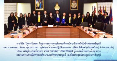 นายวิรัช โหตระไวศยะ รักษาราชการแทนอธิการบดี มทร.ธัญบุรี และ นายพงศธร จันทร ผู้ช่วยกรรมการผู้จัดการ ด้านห้องปฏิบัติการกลาง บริษัท ซีพีเอฟ (ประเทศไทย) จำกัด (มหาชน) บริษัท เจริญโภคภัณฑ์อาหาร จำกัด (มหาชน) บริษัท ซีพีเอฟ ฟู้ด แอนด์ เบฟเวอร์เรจ จำกัด ลงนามความร่วมมือทางการศึกษาและทรัพยากรมนุษย์