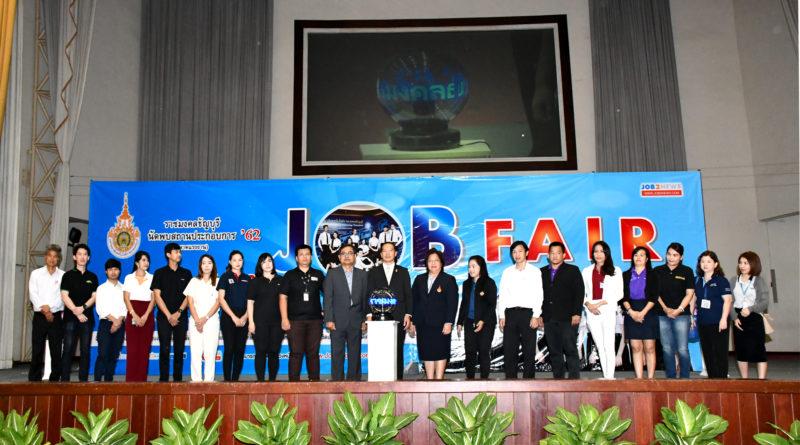 นัดพบสถานประกอบการ, JOB FAIR 2019 , หอประชุม มทร.ธัญบุรี
