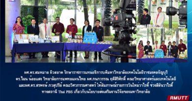 ออกรายการวันใหม่ไทยพีบีเอส