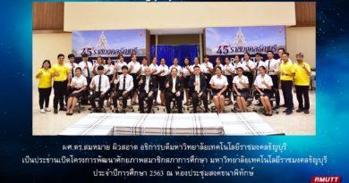 โครงการพัฒนาศักยภาพสมาชิกสภาการศึกษา มหาวิทยาลัยเทคโนโลยีราชมงคลธัญบุรี ประจำปีการศึกษา 2563