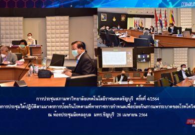 การประชุมสภามหาวิทยาลัยเทคโนโลยีราชมงคลธัญบุรี  ครั้งที่ 4/2564