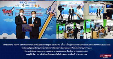 บันทึกเทปเชิญชวนผู้ประกอบการเข้าร่วมโครงการ SME Online